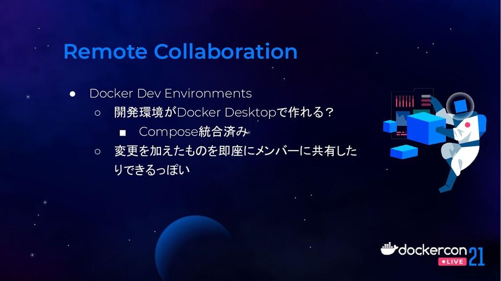 Remote Collaboration ● Docker Dev Environments ...