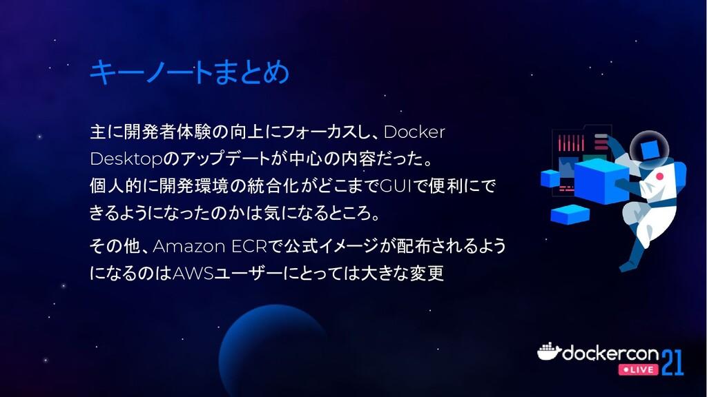 キーノートまとめ 主に開発者体験の向上にフォーカスし、Docker Desktopのアップデー...