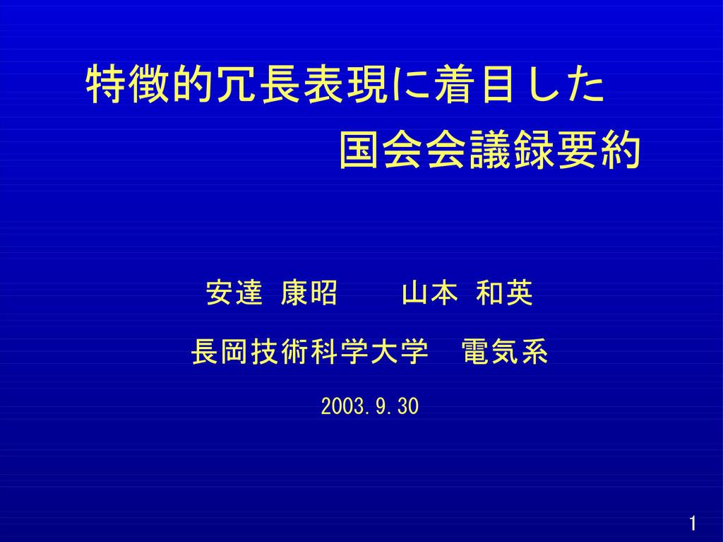 特徴的冗長表現に着目した 国会会議録要約 安達 康昭 山本 和英 長岡技術科学大学 電気系 2...