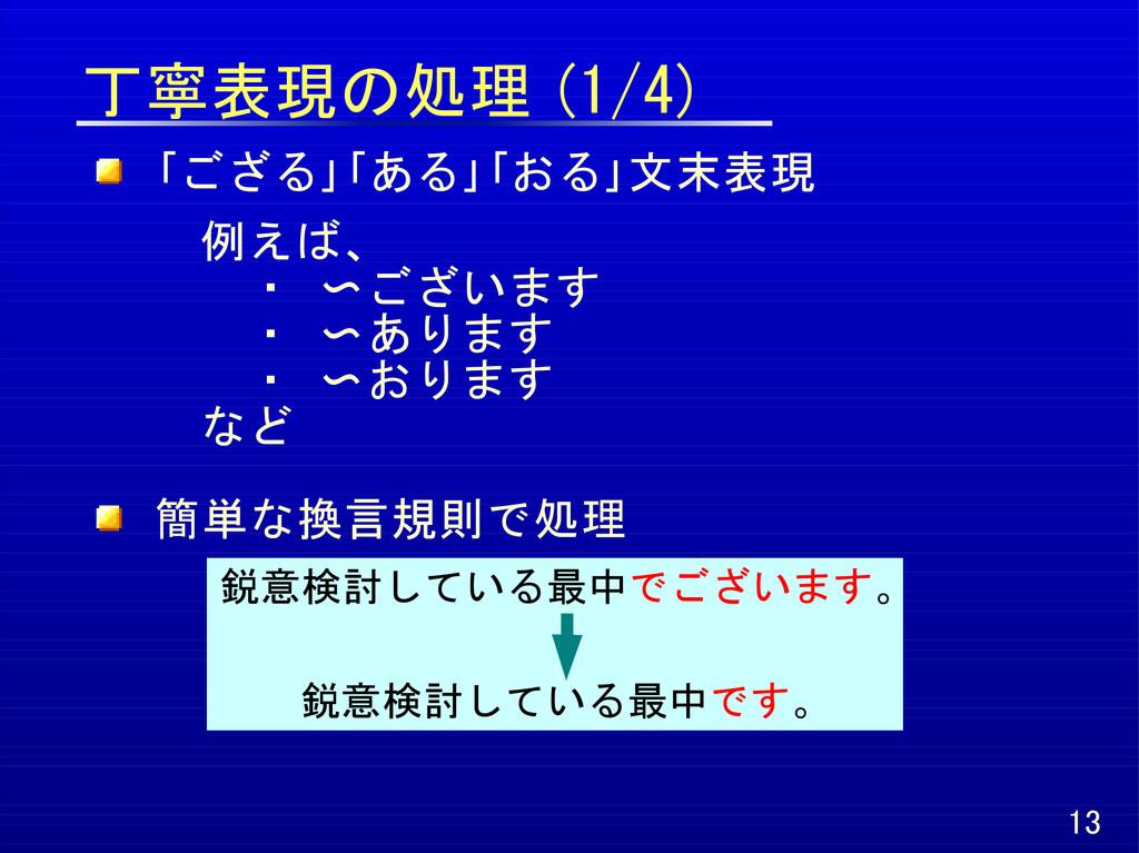 丁寧表現の処理 (1/4) 13 「ござる」「ある」「おる」文末表現 例えば、 ・ 〜ございま...