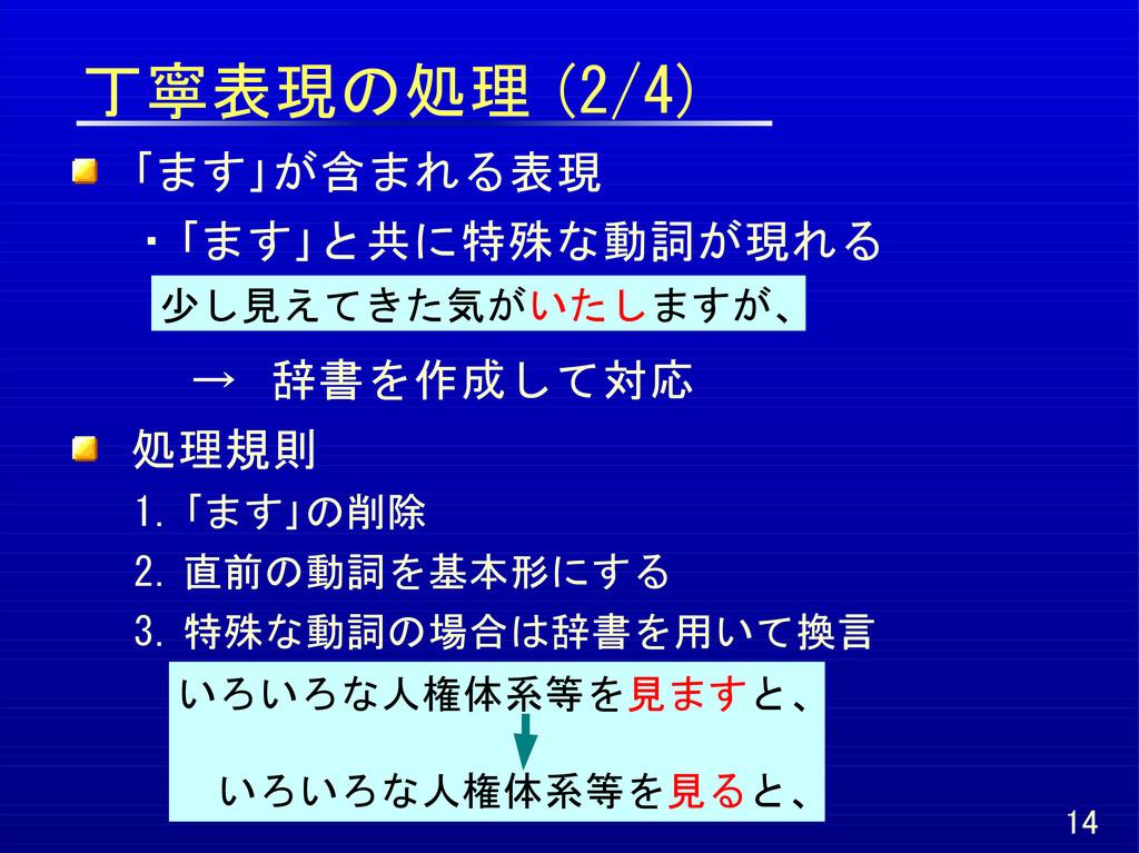 丁寧表現の処理 (2/4) 14 「ます」が含まれる表現 ・「ます」と共に特殊な動詞が現れる ...