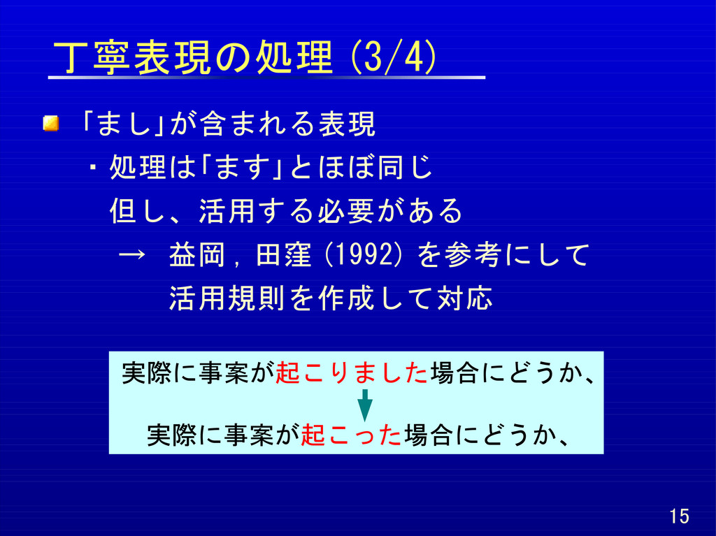 丁寧表現の処理 (3/4) 15 「まし」が含まれる表現 ・処理は「ます」とほぼ同じ 但し、活...