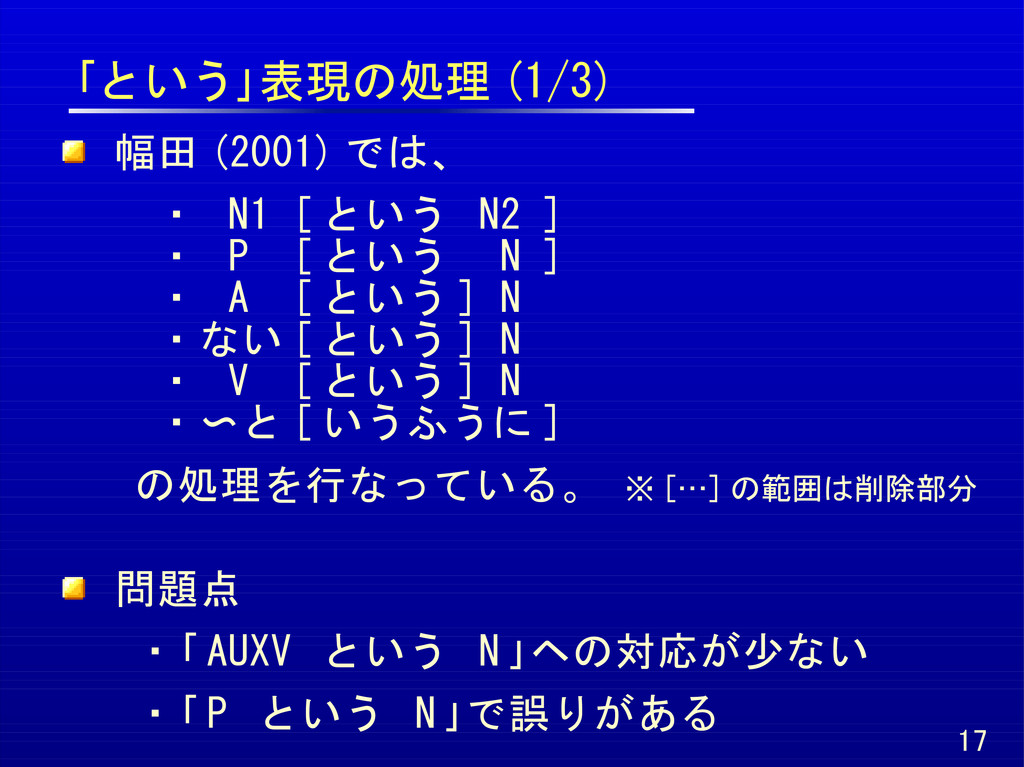 「という」表現の処理 (1/3) 17 幅田 (2001) では、 ・ N1 [ という N2...