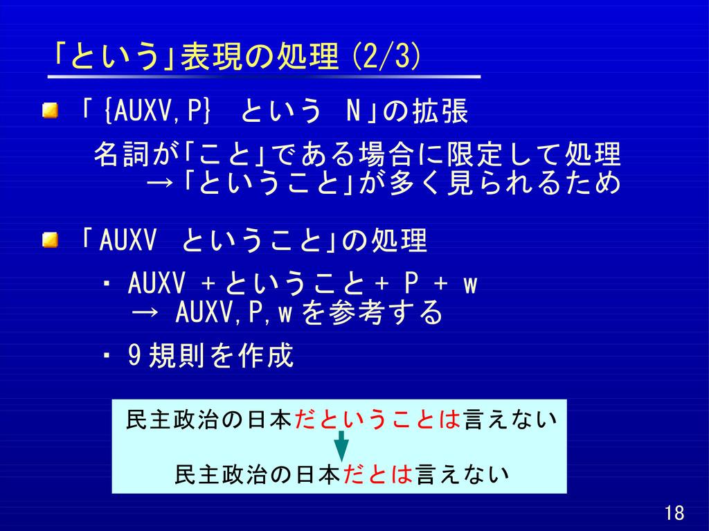 「という」表現の処理 (2/3) 18 「 {AUXV,P} という N 」の拡張 名詞が「こ...