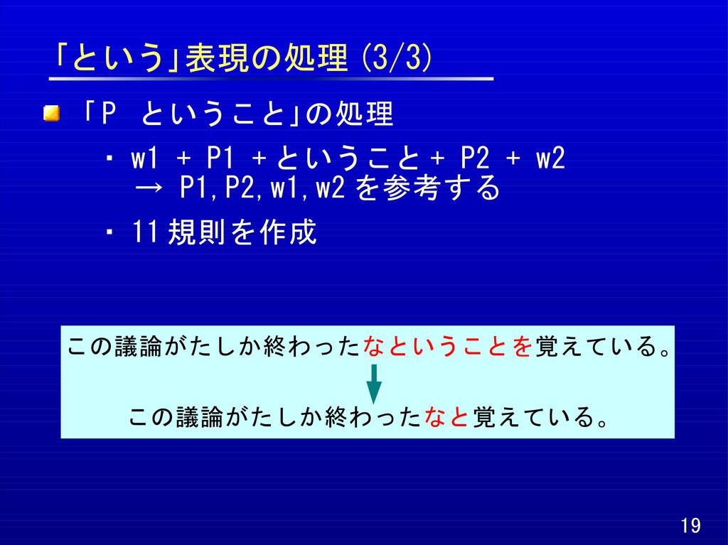 「という」表現の処理 (3/3) 19 「 P ということ」の処理 ・ w1 + P1 + と...