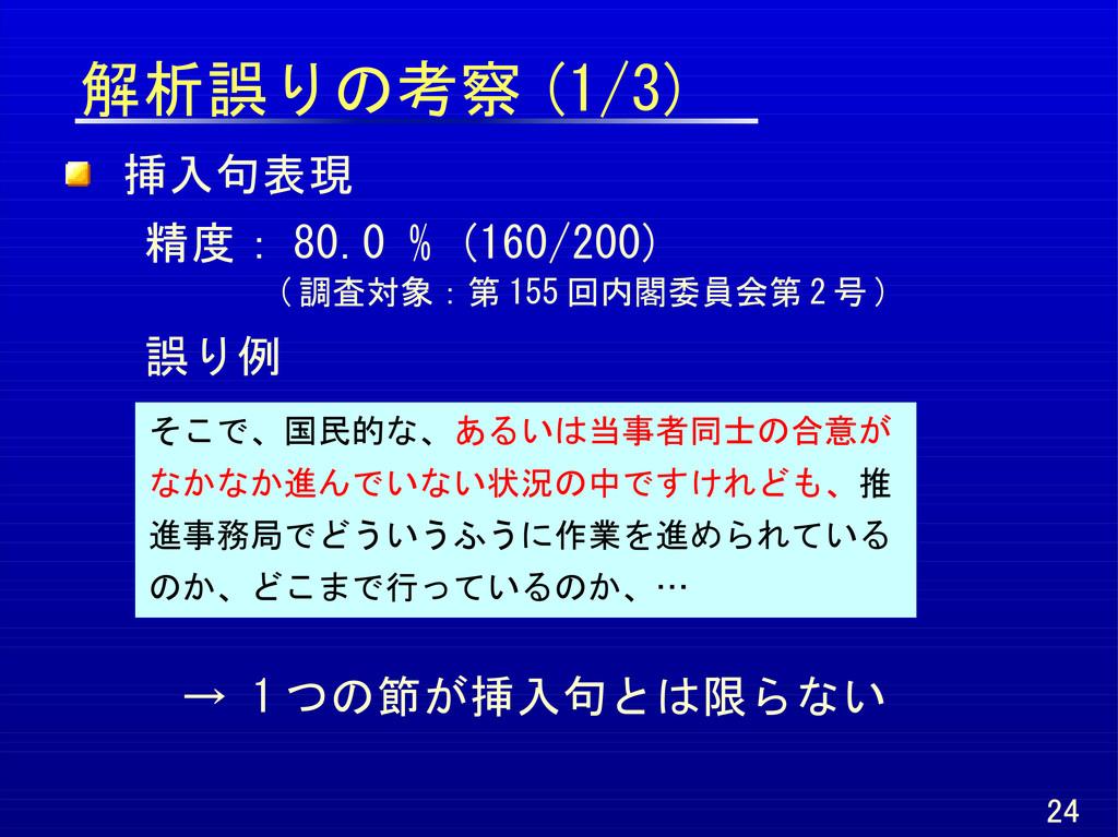 解析誤りの考察 (1/3) 24 挿入句表現 精度: 80.0 % (160/200) ( 調...