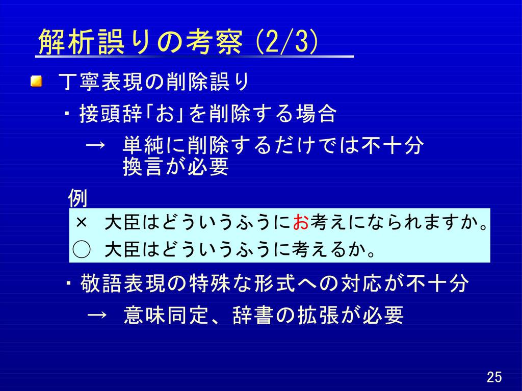 解析誤りの考察 (2/3) 25 丁寧表現の削除誤り ・接頭辞「お」を削除する場合 → 単純に...