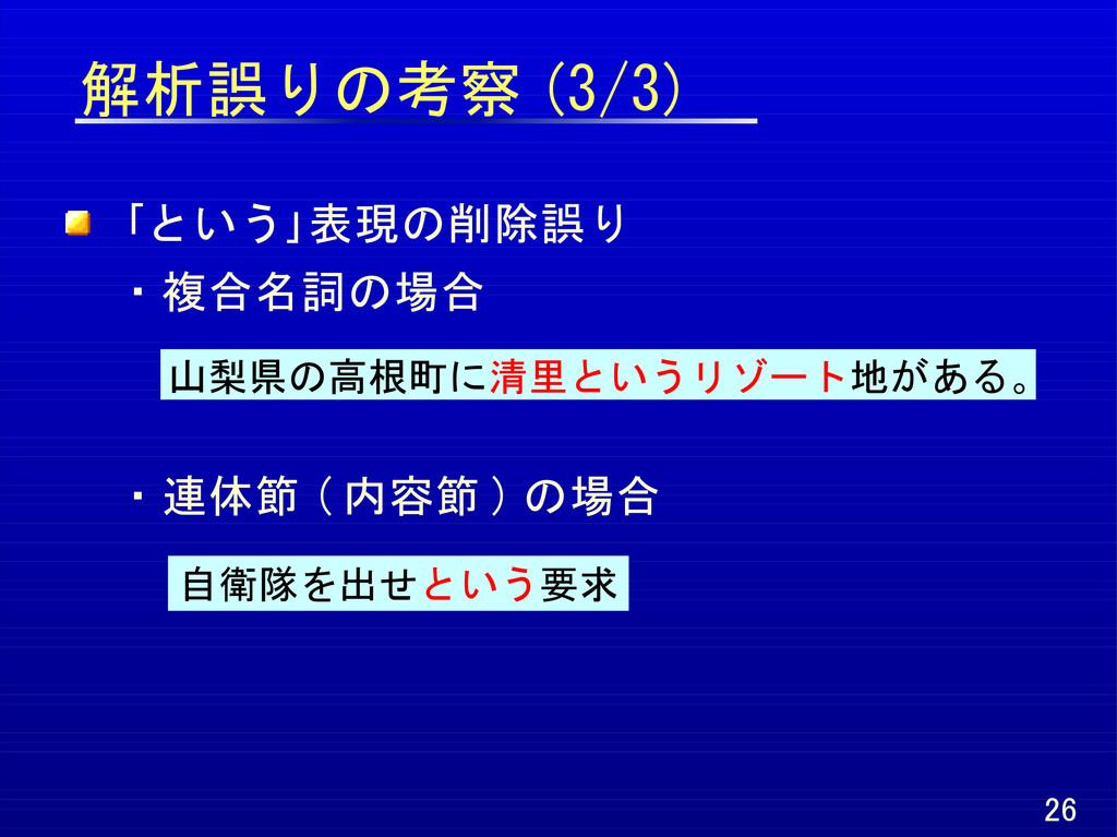 解析誤りの考察 (3/3) 26 「という」表現の削除誤り ・複合名詞の場合     ・連体節...