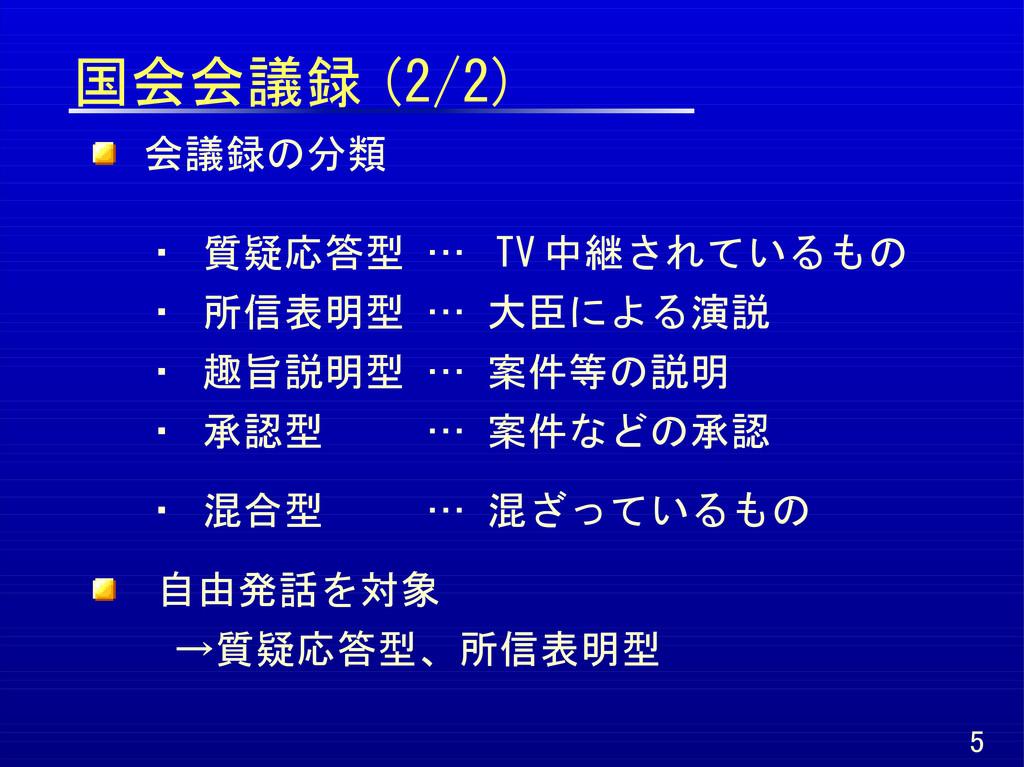 国会会議録 (2/2) 会議録の分類 ・ 質疑応答型 … TV 中継されているもの ・ 所信表...