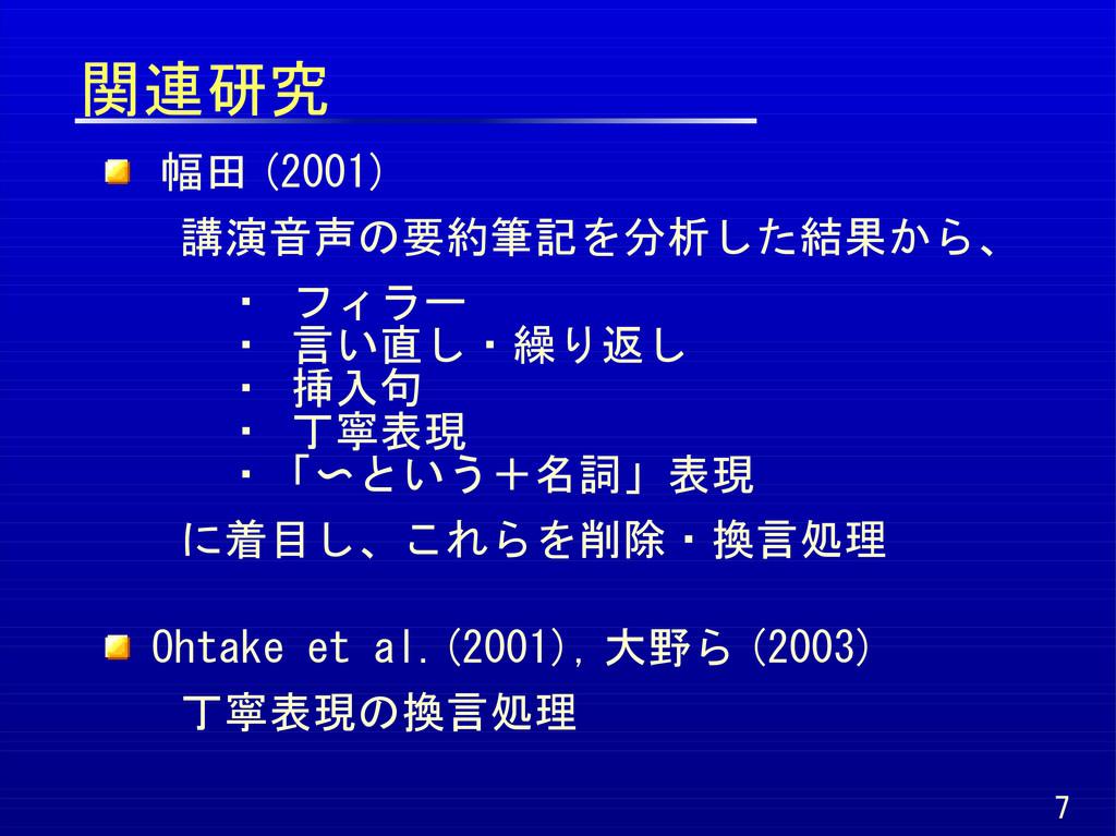 関連研究 幅田 (2001) 講演音声の要約筆記を分析した結果から、 ・ フィラー ・ 言い直...