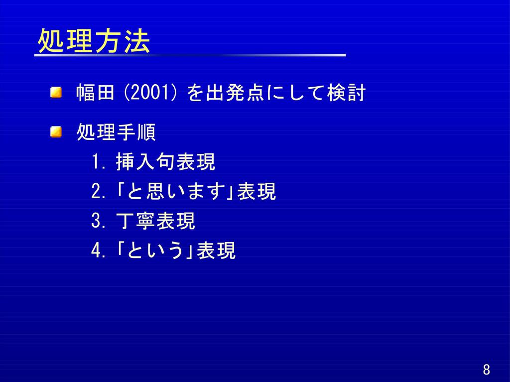 処理方法 幅田 (2001) を出発点にして検討 処理手順 1. 挿入句表現 2. 「と思いま...