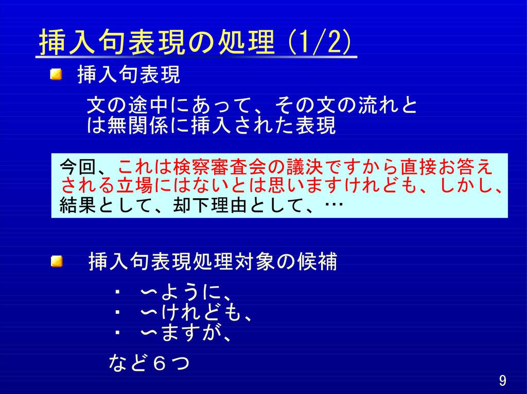 挿入句表現の処理 (1/2) 挿入句表現 文の途中にあって、その文の流れと は無関係に挿入され...