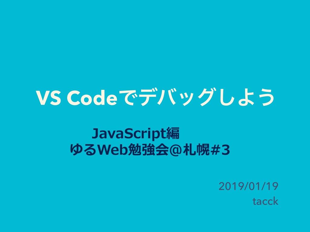 VS CodeͰσόοά͠Α͏ 2019/01/19 tacck JavaScript編 ゆる...