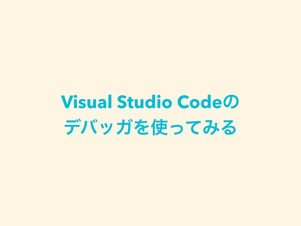 Visual Studio Codeͷ σόοΨΛ࢖ͬͯΈΔ