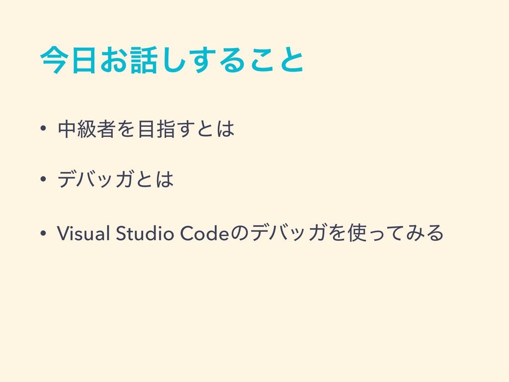 ࠓ͓͢͠Δ͜ͱ • தڃऀΛࢦ͢ͱ • σόοΨͱ • Visual Studio ...