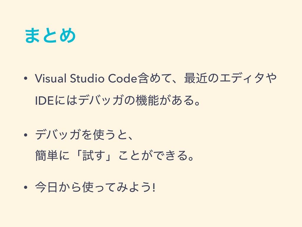 ·ͱΊ • Visual Studio CodeؚΊͯɺ࠷ۙͷΤσΟλ IDEʹσόοΨͷ...