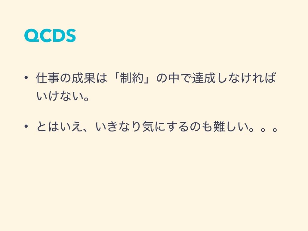 QCDS • ͷՌʮ੍ʯͷதͰୡ͠ͳ͚Ε ͍͚ͳ͍ɻ • ͱ͍͑ɺ͍͖ͳΓؾʹ...
