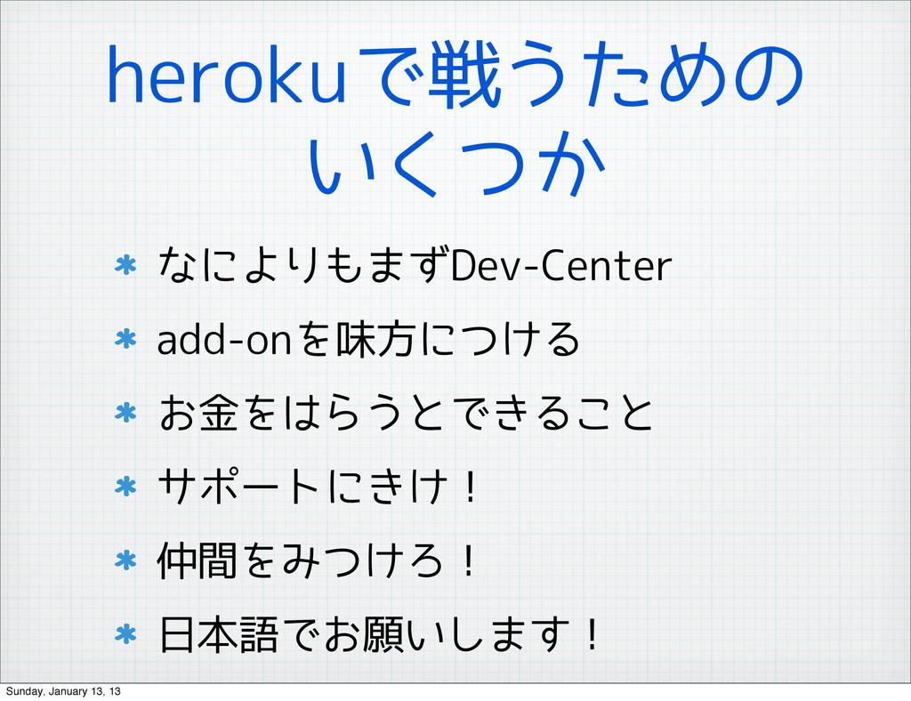 herokuで戦うための いくつか なによりもまずDev-Center add-onを味方につ...
