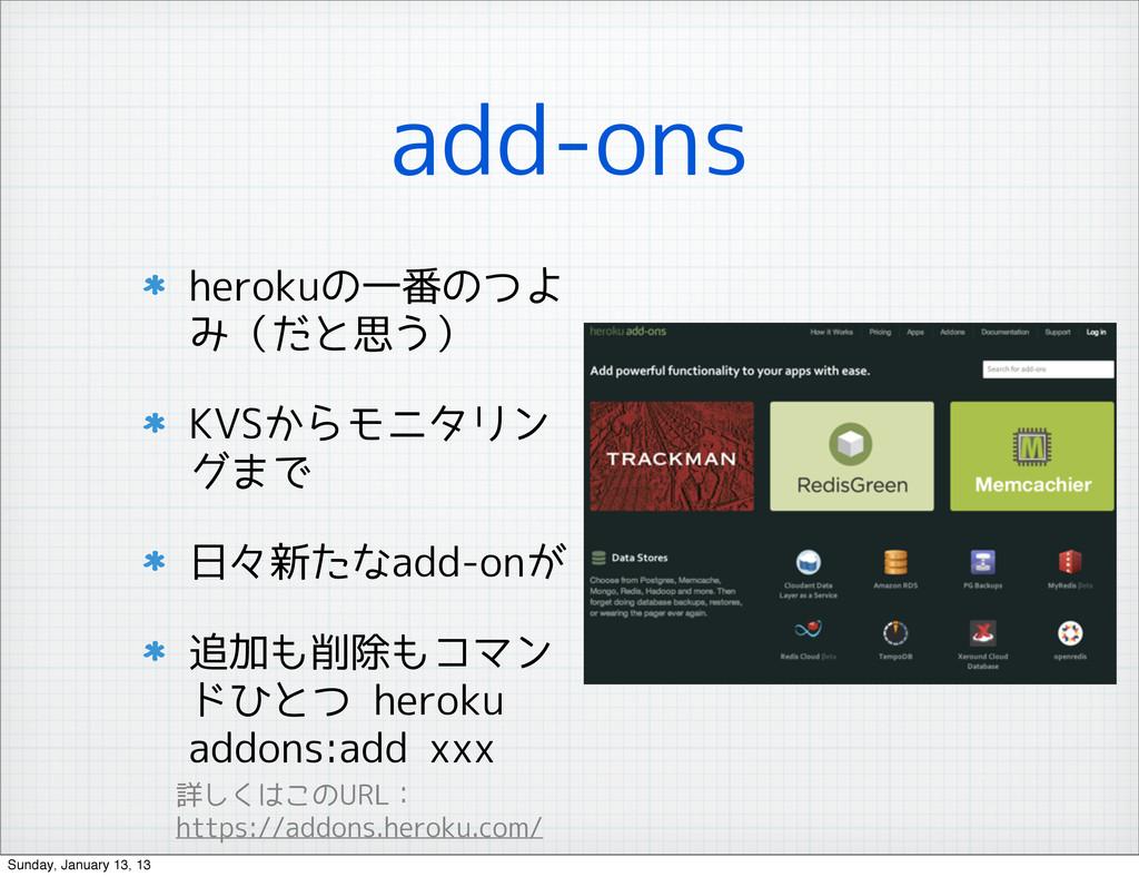 add-ons herokuの一番のつよ み(だと思う) KVSからモニタリン グまで 日々新...