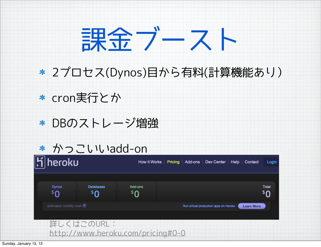 課金ブースト 2プロセス(Dynos)目から有料(計算機能あり) cron実行とか DBのスト...