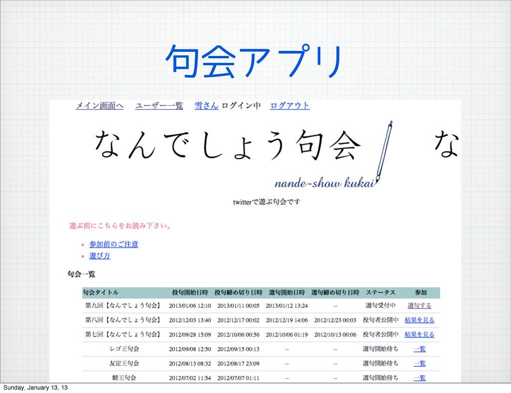 句会アプリ Sunday, January 13, 13