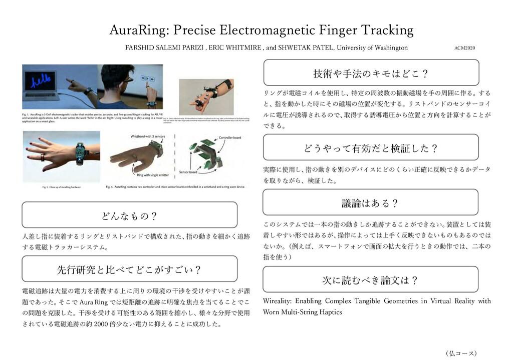 ⼈差し指に装着するリングとリストバンドで構成された、 指の動きを細かく追跡 する電磁トラッカー...