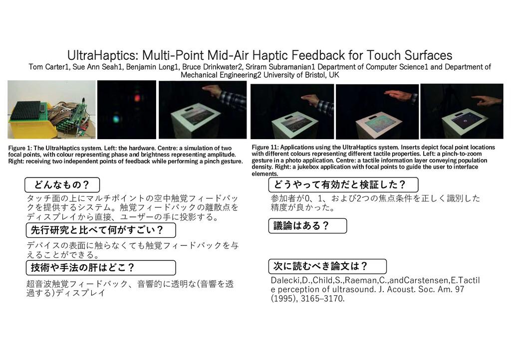 UltraHaptics: Multi-Point Mid-Air Haptic Feedba...