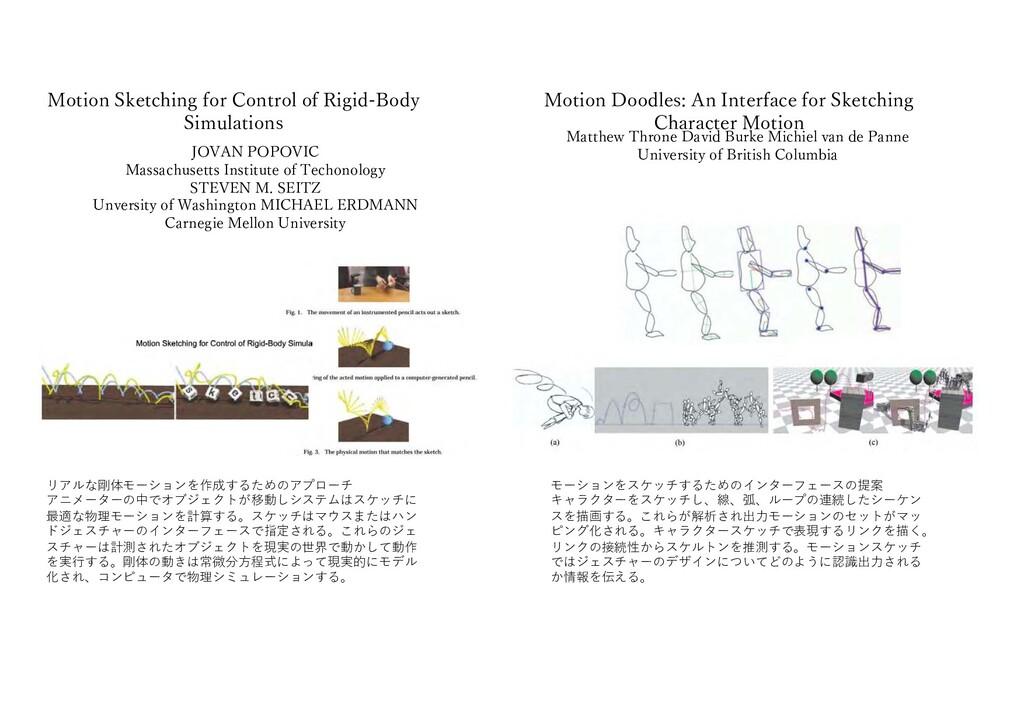 リアルな剛体モーションを作成するためのアプローチ アニメーターの中でオブジェクトが移動しシステ...