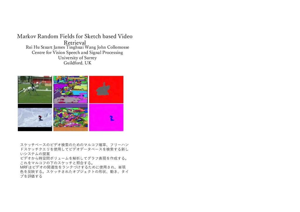 スケッチベースのビデオ検索のためのマルコフ確率、フリーハン ドスケッチクエリを使⽤してビデオデ...