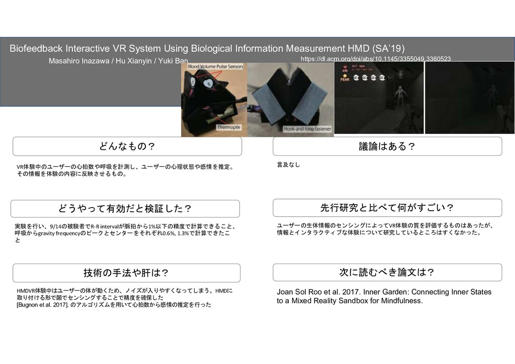 Masahiro Inazawa / Hu Xianyin / Yuki Ban https:...