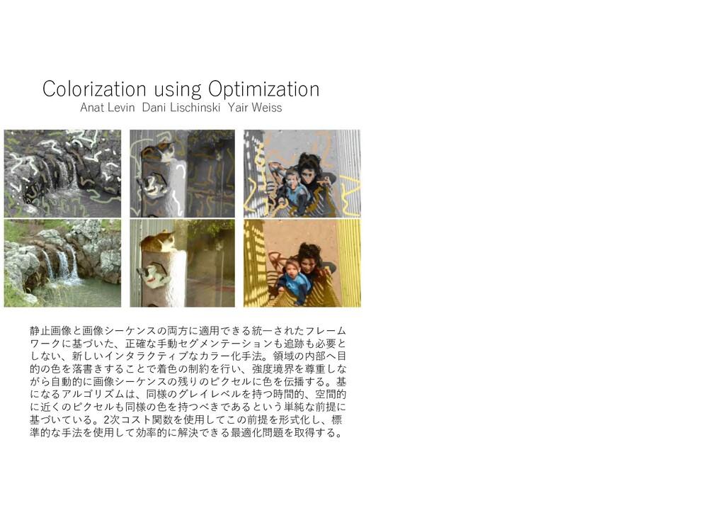 Colorization using Optimization Anat Levin Dani...