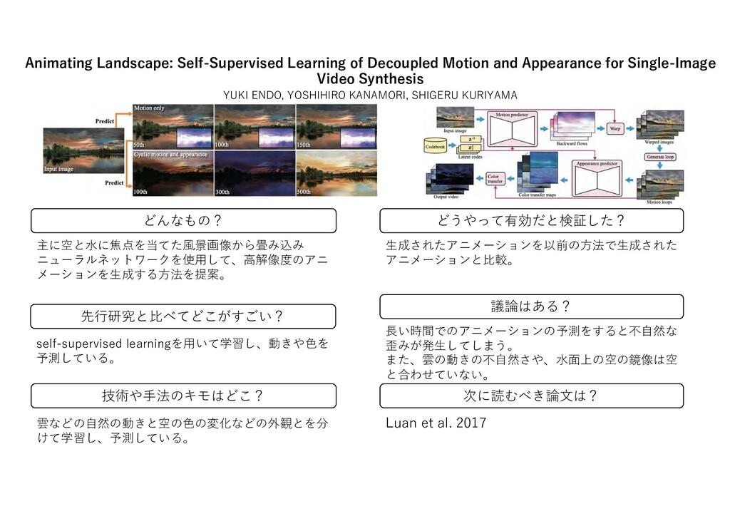 Animating Landscape: Self-Supervised Learning o...