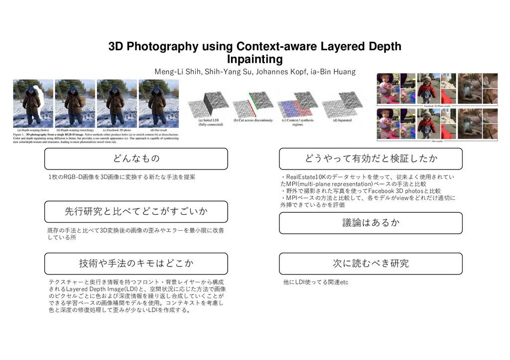 3D Photography using Context-aware Layered Dept...