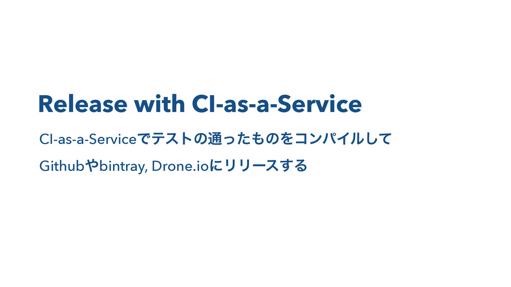 Release with CI-as-a-Service CI-as-a-ServiceͰςε...