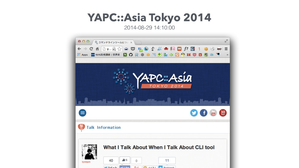 YAPC::Asia Tokyo 2014 2014-08-29 14:10:00