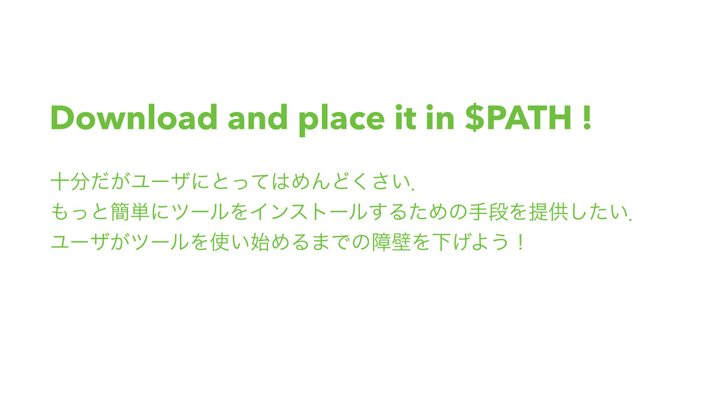 Download and place it in $PATH ! े͕ͩϢʔβʹͱͬͯΊΜ...