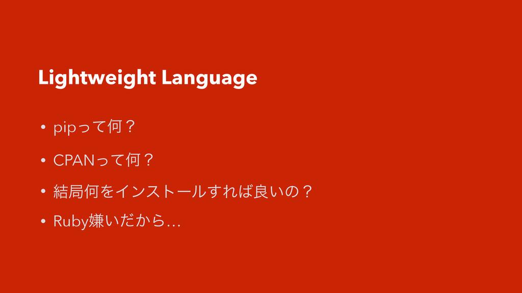 Lightweight Language • pipͬͯԿʁ • CPANͬͯԿʁ • ݁ہԿ...