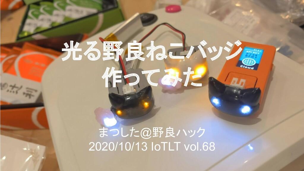 光る野良ねこバッジ 作ってみた まつした@野良ハック 2020/10/13 IoTLT vol...