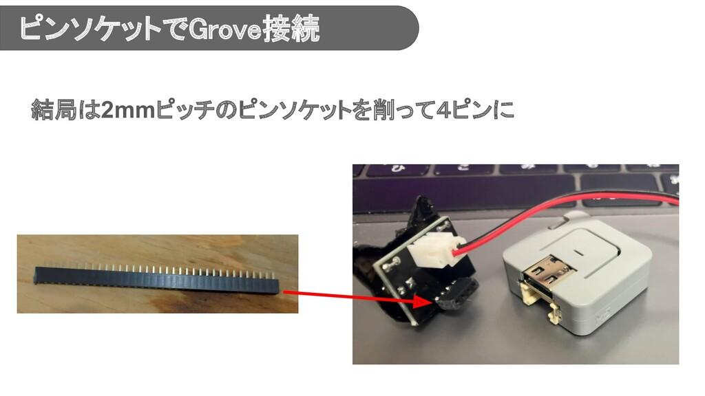 結局は2mmピッチのピンソケットを削って4ピンに ピンソケットでGrove接続
