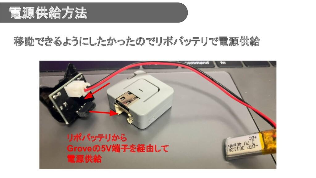 移動できるようにしたかったのでリボバッテリで電源供給 電源供給方法 リポバッテリから Gro...