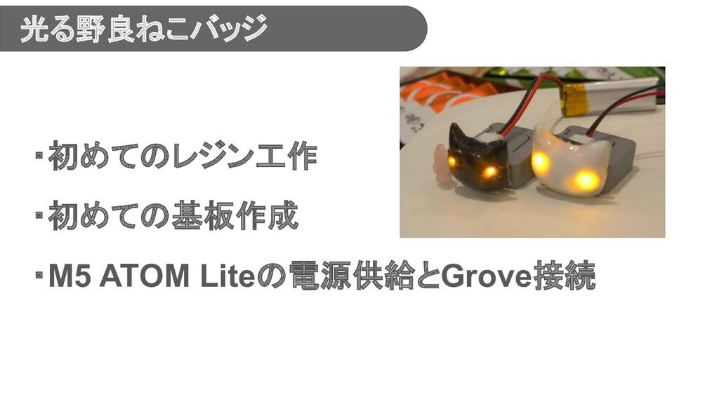 ・初めてのレジン工作 ・初めての基板作成 ・M5 ATOM Liteの電源供給とGrove接続...