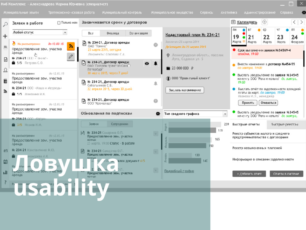 Ловушка usability