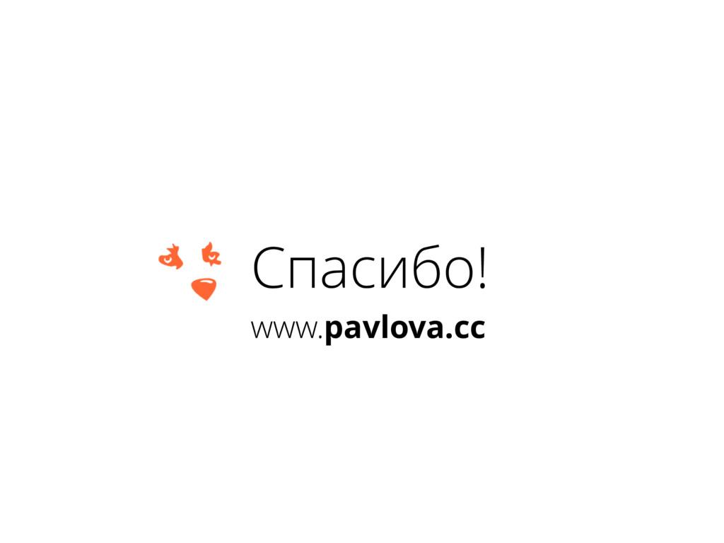 Спасибо! www.pavlova.cc