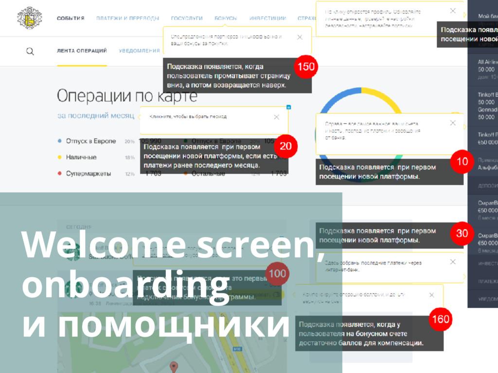 Welcome screen, onboarding и помощники