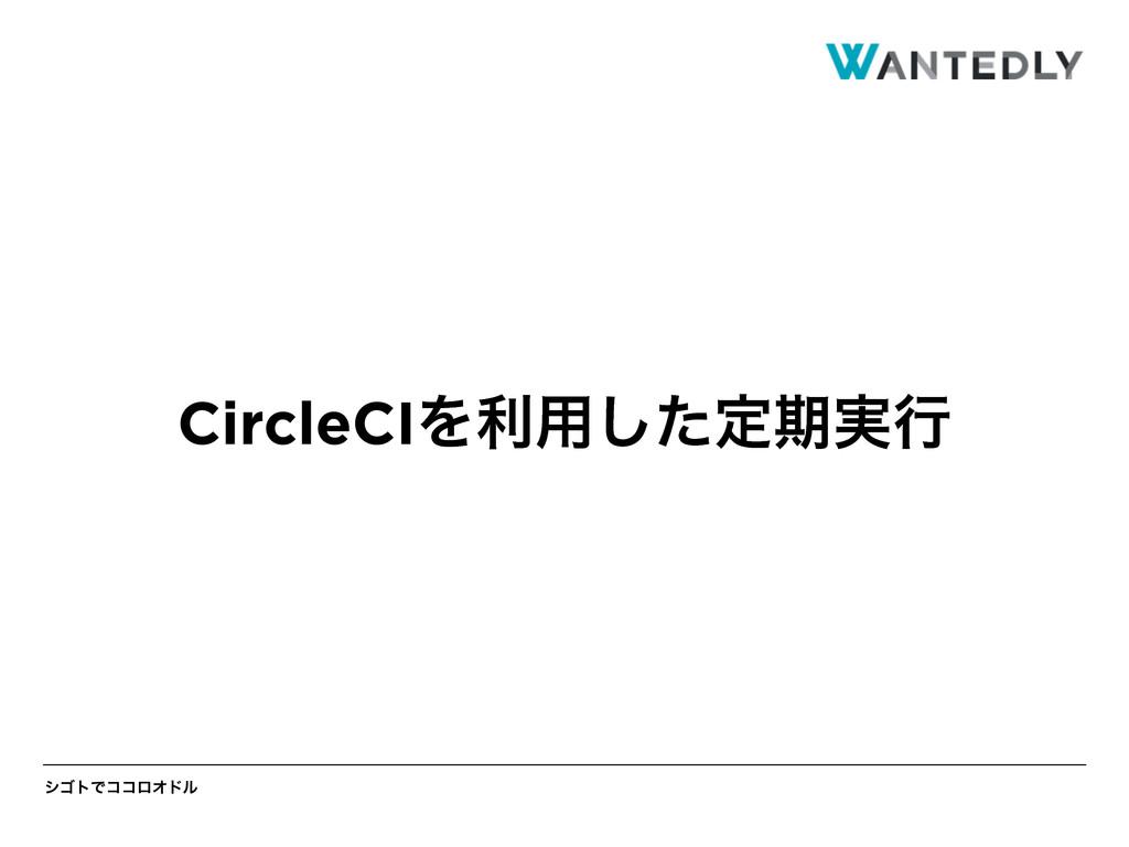 γΰτͰίίϩΦυϧ CircleCIΛར༻ͨ͠ఆظ࣮ߦ