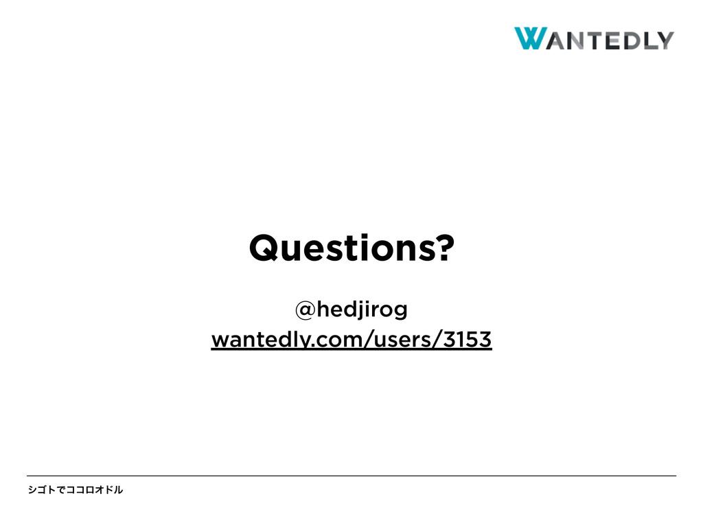 γΰτͰίίϩΦυϧ Questions? @hedjirog wantedly.com/us...