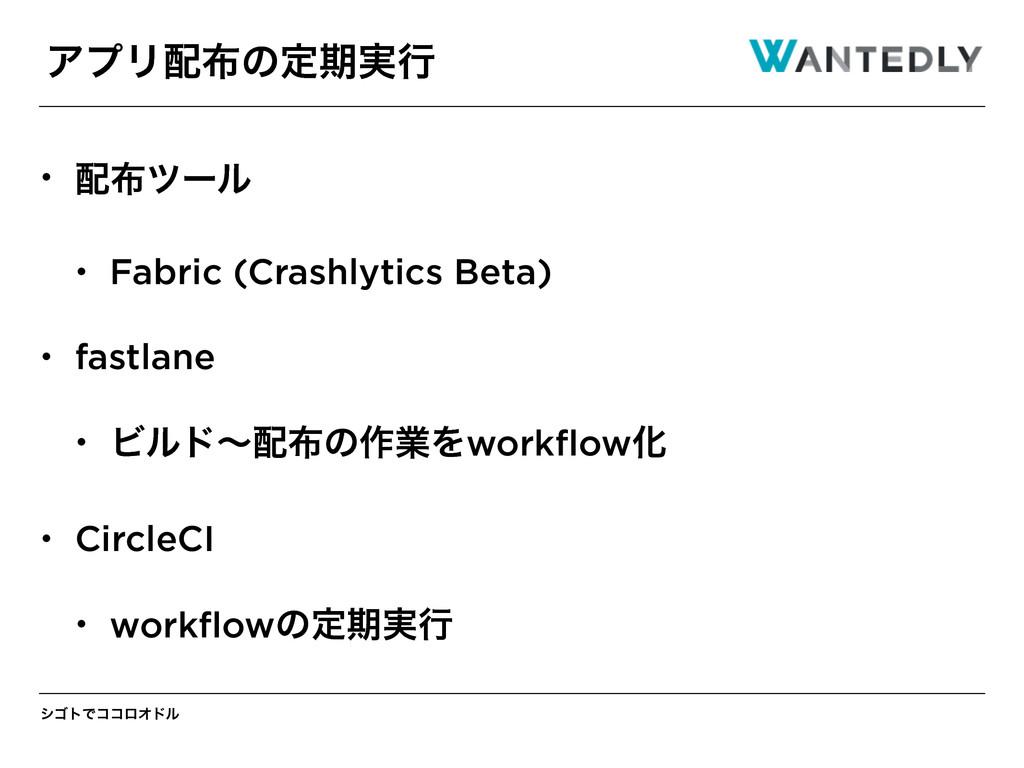 γΰτͰίίϩΦυϧ • πʔϧ • Fabric (Crashlytics Beta) ...