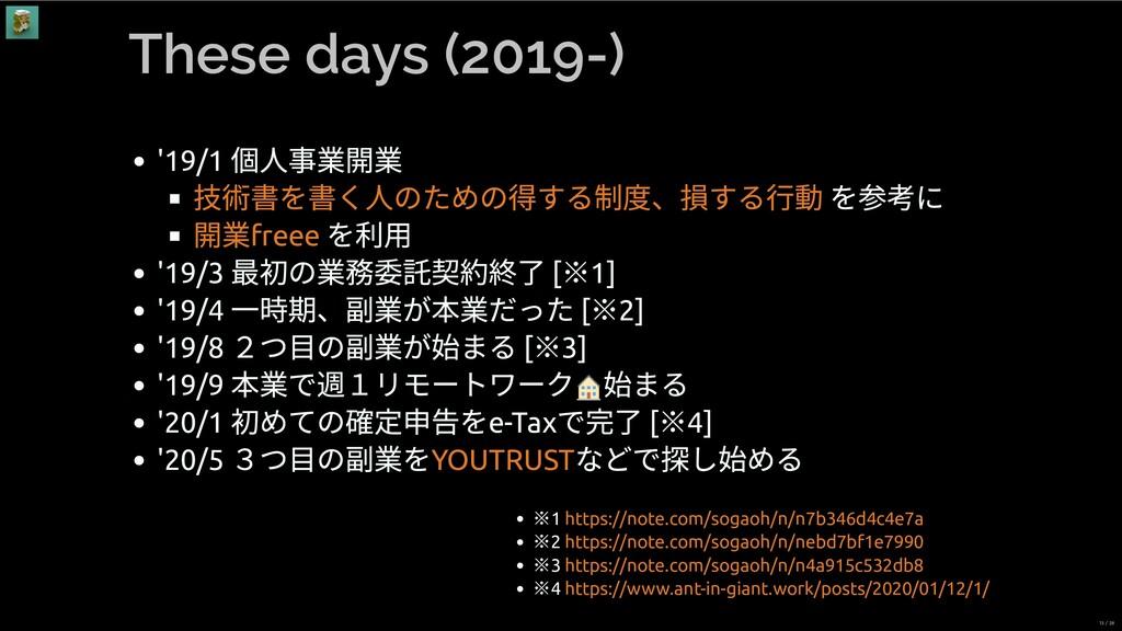 These days (2019-) '19/1 個⼈事業開業 を参考に を利⽤ '19/3 ...