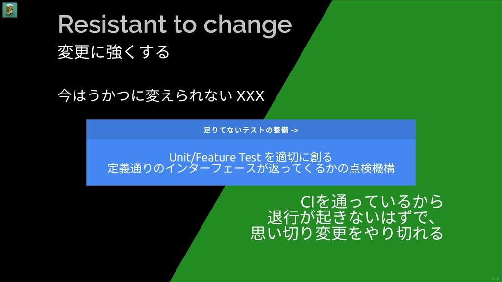 Resistant to change 変更に強くする 今はうかつに変えられない XXX ⾜り...