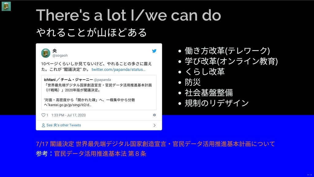 There's a lot I/we can do やれることが⼭ほどある 央 @sogaoh...